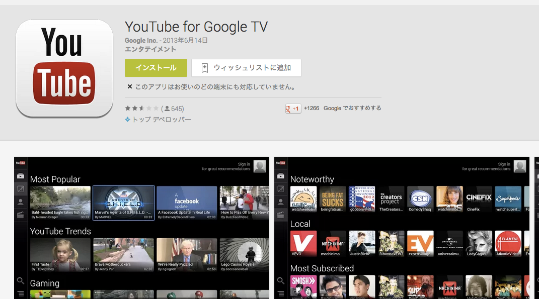 YouTube_for_Google_TV_-_Google_Play_の_Android_アプリ