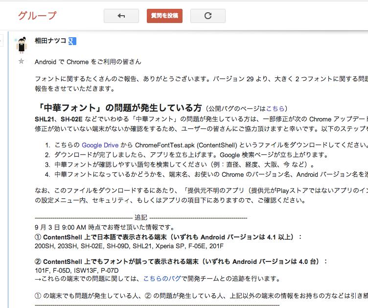 Android_版_Chrome_でのフォントの問題に関しまして_-_Google_グループ