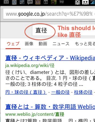 attachment__720×1280__と_LINE_と_受信トレイ_-_benigumo.com_gmail.com