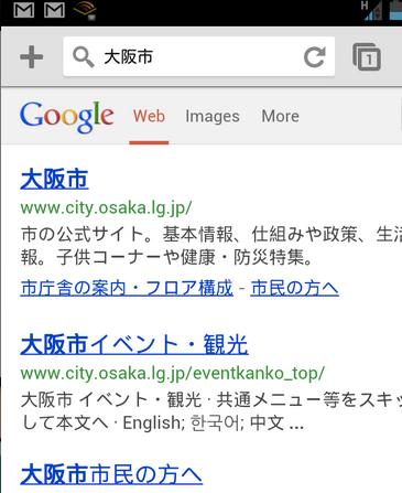 attachment__720×1280__と_LINE_と_受信トレイ_-_benigumo.com_gmail.com 2