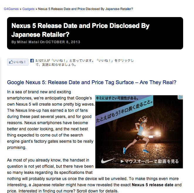 Nexus_5_Release_Date_and_Price_Disclosed_By_Japanese_Retailer_