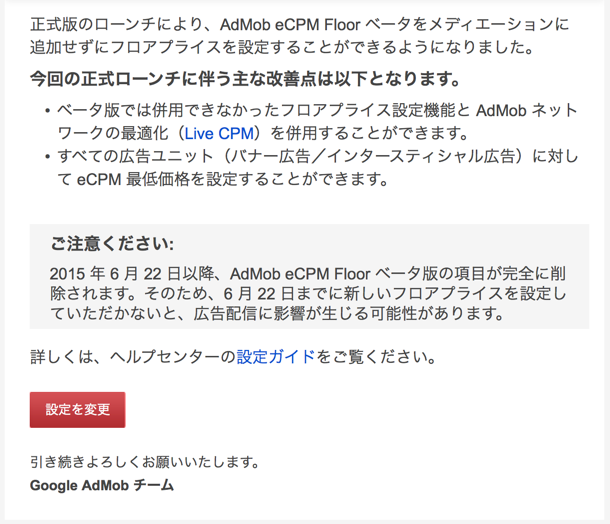 admob1
