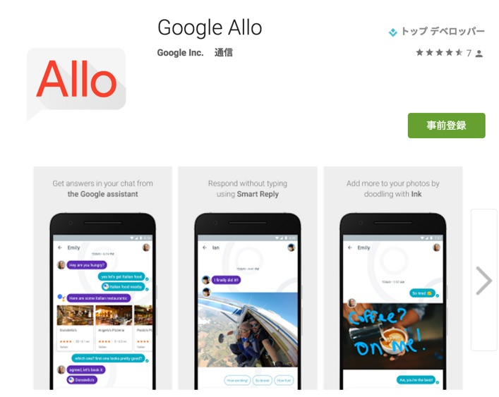 Google_Allo_-_Google_Play_の_Android_アプリ