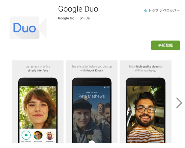Google_Duo_-_Google_Play_の_Android_アプリ
